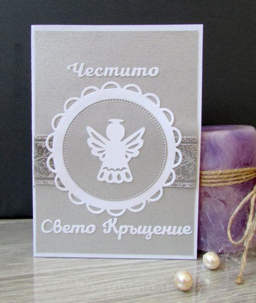 Ръчно изработена картичка за Кръщене